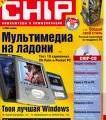 Zeitung Chip